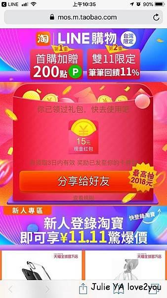 LINE購物淘寶_181108_0009.jpg
