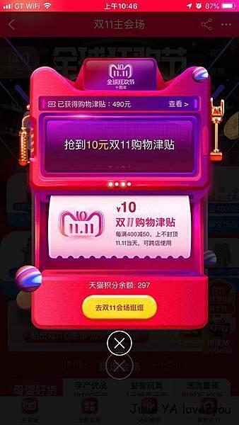 LINE購物淘寶_181108_0014.jpg