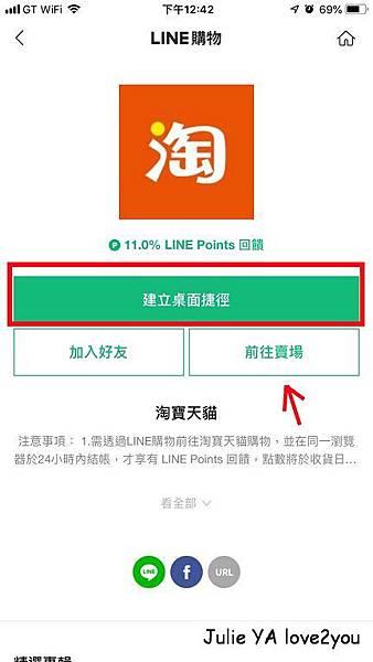 LINE購物淘寶_181108_0004.jpg