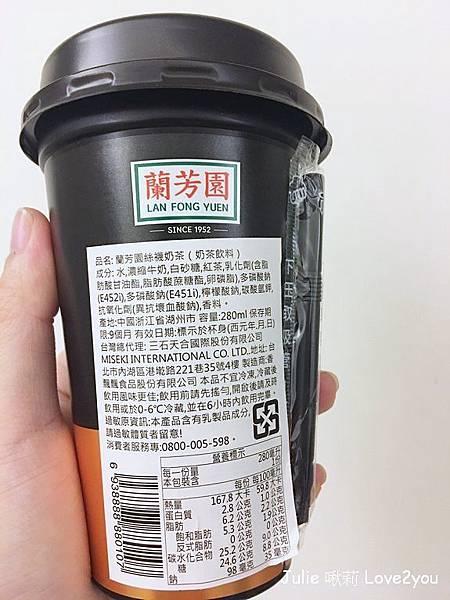 蘭芳園奶茶_190102_0004.jpg