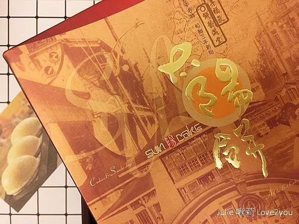 太陽餅_190430_0001.jpg