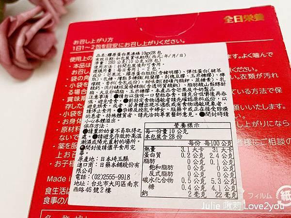 膠原蛋白果凍條_191005_0003.jpg