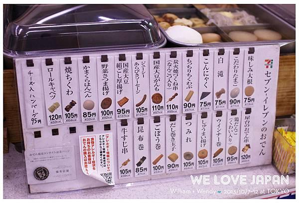 Japan-Day3_0028