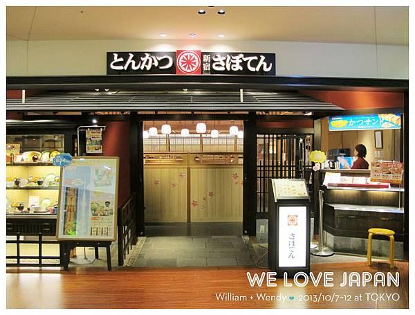 Japan-Day3_0473