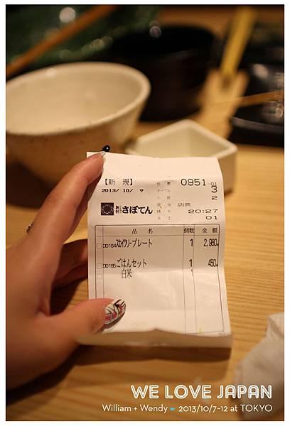 Japan-Day3_0458