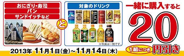 drinkset1311_title