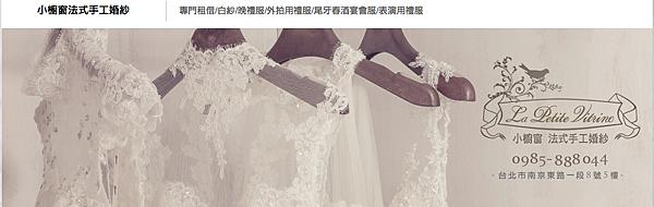 小櫥窗法式手工婚紗