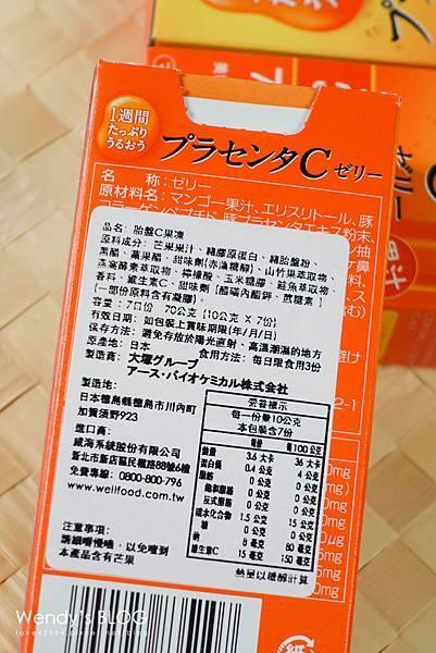 日本大塚集團 美C凍