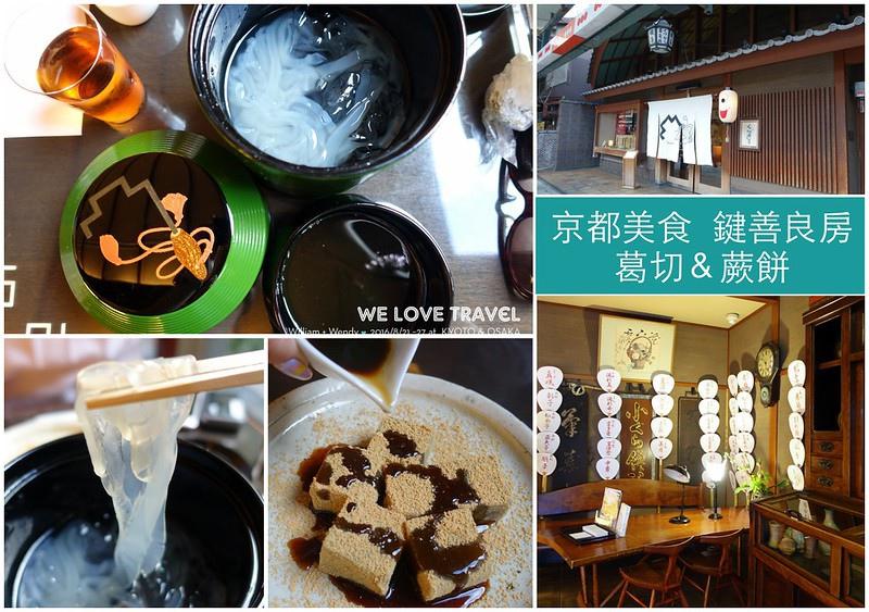 京都美食鍵善良房
