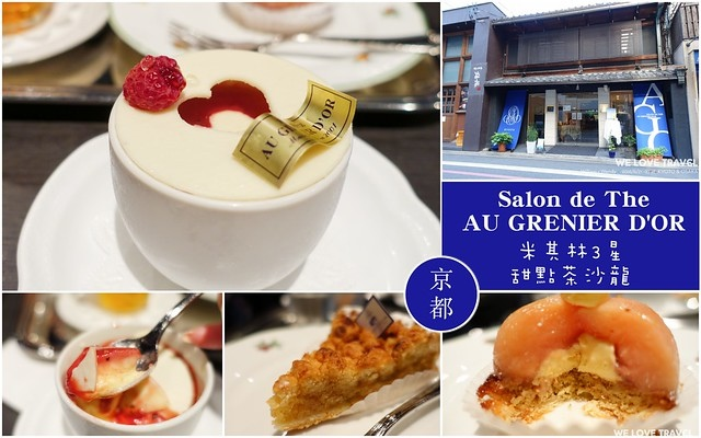 Salon de The AU GRENIER D'OR 京都