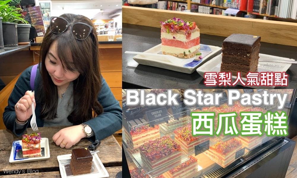 blackstar pastry