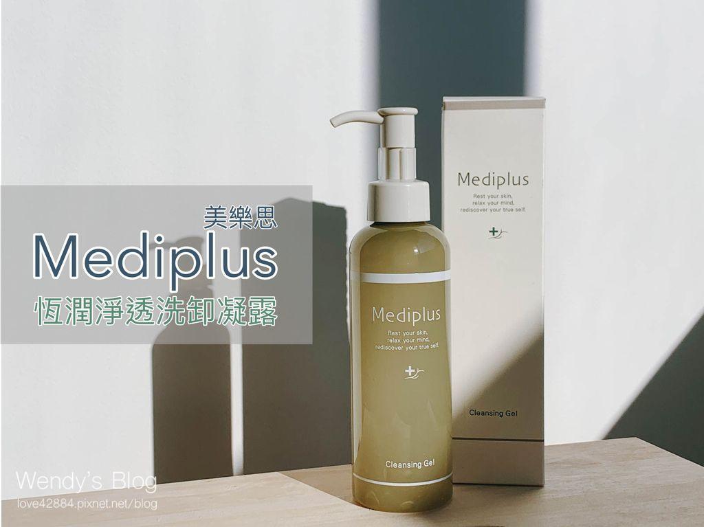 Mediplus 美樂思恆潤淨透洗卸凝露