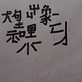 呃......是亂碼嗎?怎麼看不懂勒~by佳萱