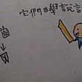 真是有創意by李駿宏