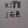 這個應該是竭澤而漁by駿宏