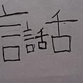 真難猜by駿宏