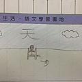 有點看不懂ㄝ,那也叫做登天?by守宇20121126