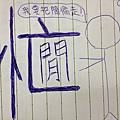 真是正大光明的偷啊~by彭麒瑋20121126