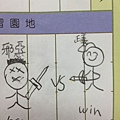 這張好好笑BY林宗宏20121112 078