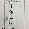 看不懂對吧!by冠華20121112 079