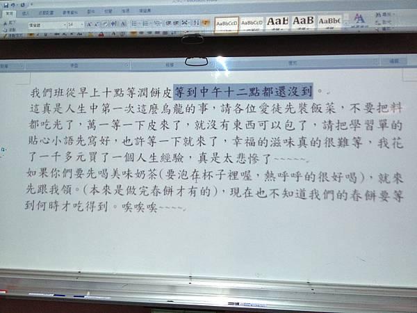 20121211春餅真好吃 (83)