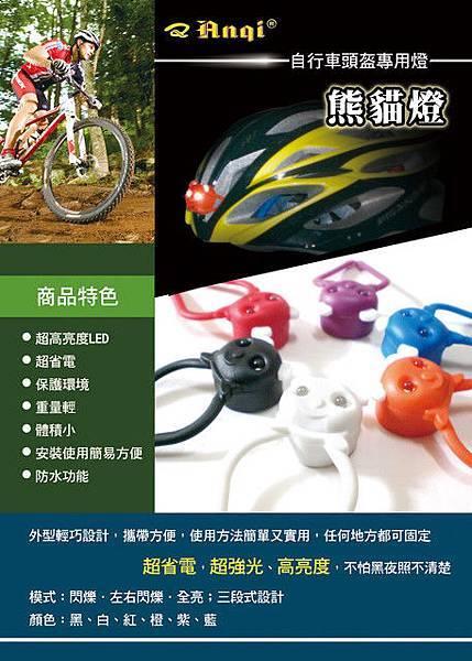 DM設計★自行車用品單張A4DM