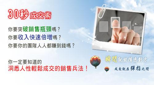 網站廣告設計★皮紋檢測(1)