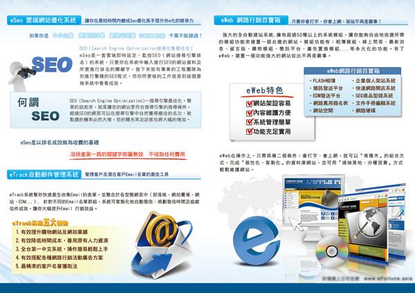 DM設計★商業A4對折DM (內頁)