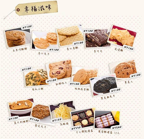網站廣告設計★烘焙坊(3)