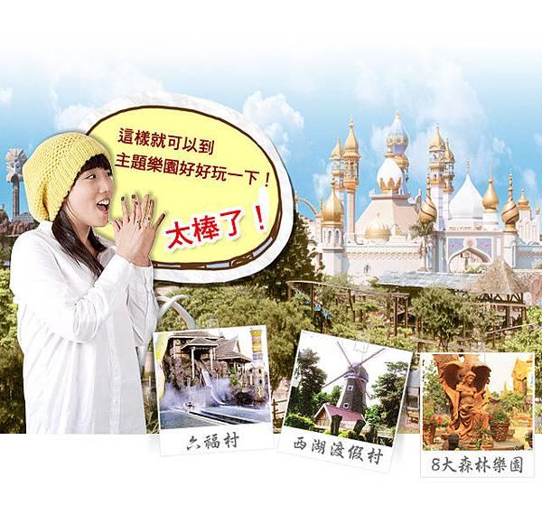 網站廣告設計★旅遊優惠網(4)
