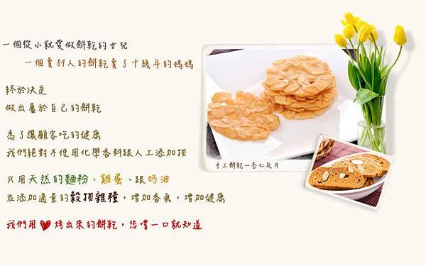 網站廣告設計★烘焙坊(1)