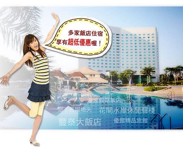網站廣告設計★旅遊優惠網(1)