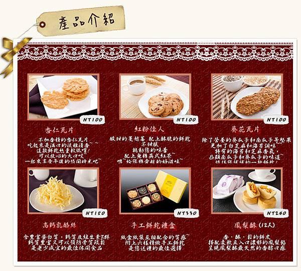 網站廣告設計★烘焙坊(2)
