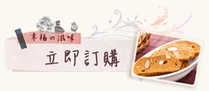 網站廣告設計★烘焙坊(4)