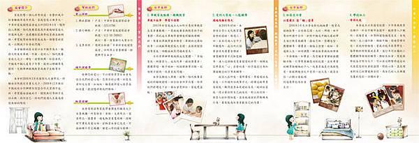 DM設計★公益團體六折DM設計(2)