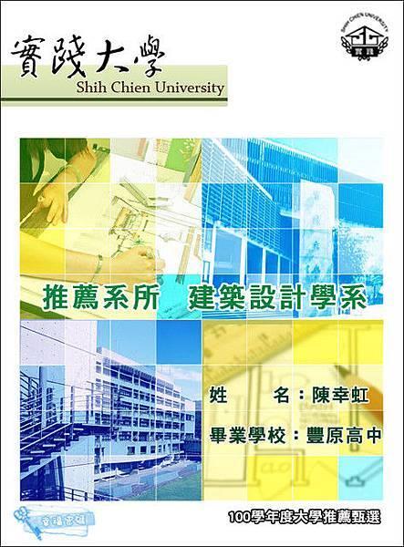 備審範例2-實踐大學-封面