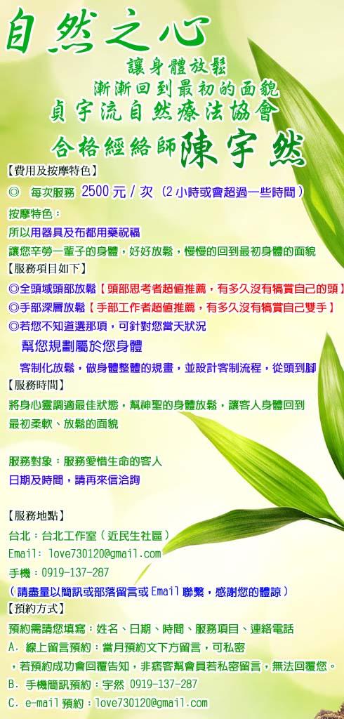 經絡服務九月