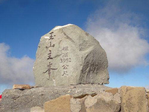42登玉山2011年.jpg
