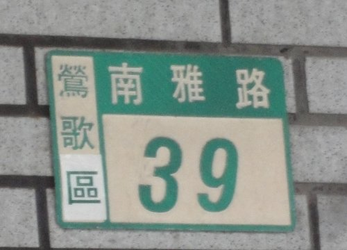 2011尾牙宴台北行10.jpg