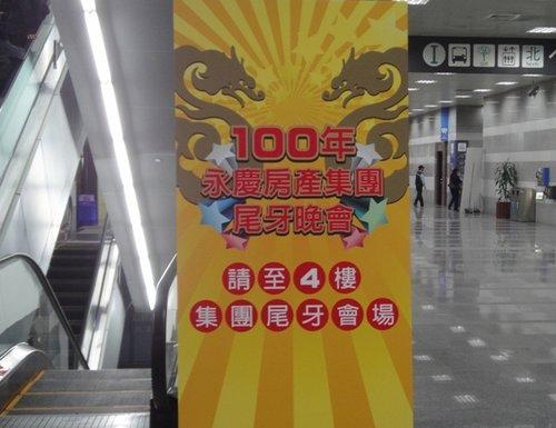 2011尾牙宴台北行19.jpg