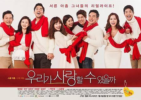 韓劇我們能相愛嗎
