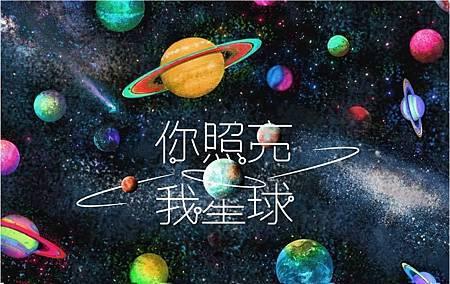 你照亮我星球 介紹