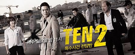 特殊案件專案組TEN2-韓劇-線上看