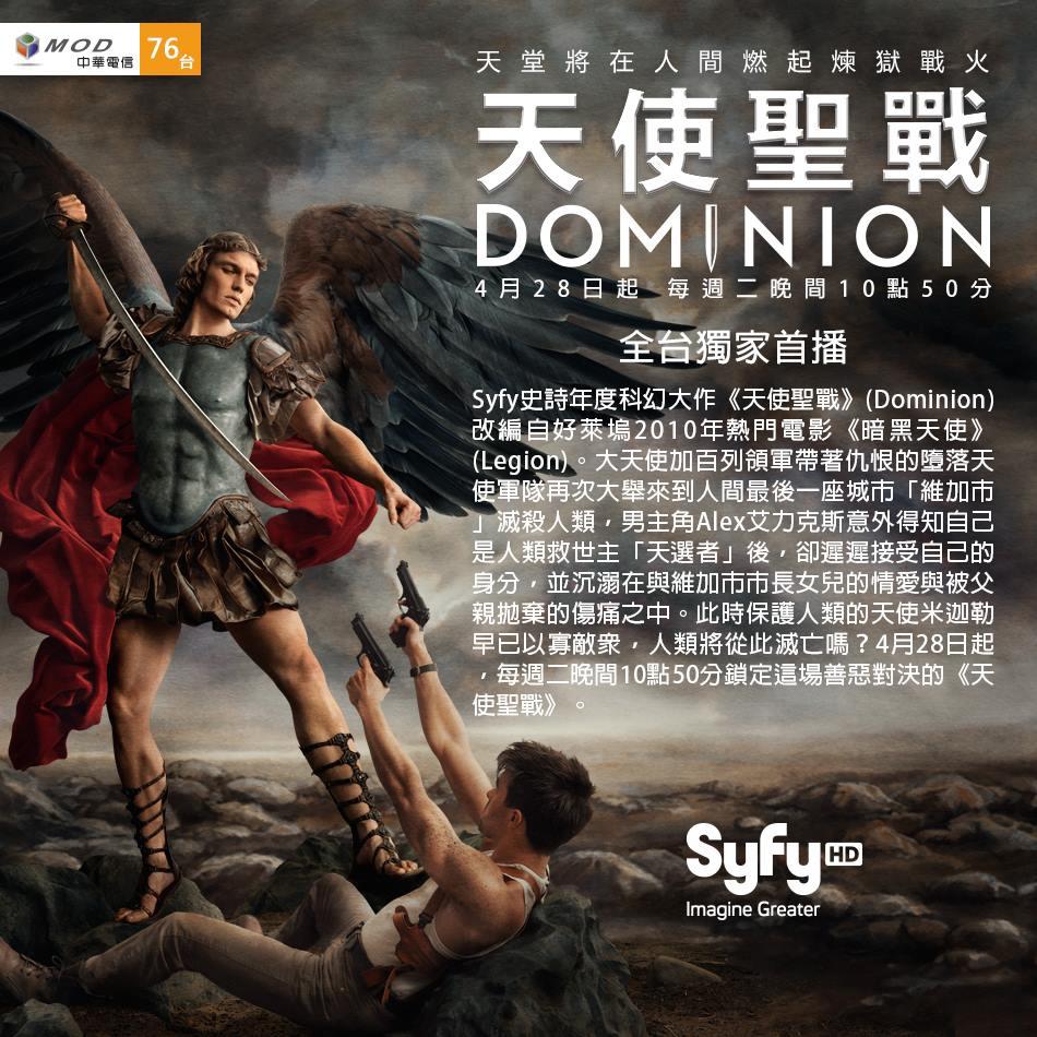 美劇-天使聖戰-線上看-聖域-統治-DOMINION