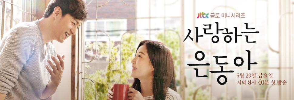 韓劇-親愛的恩東啊-線上看-