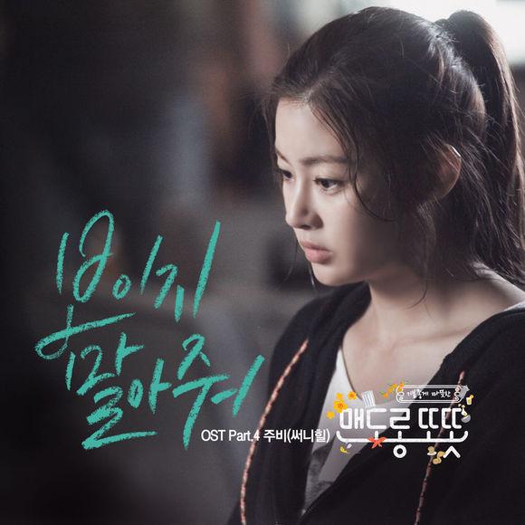 心情好又暖-OST