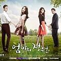 韓劇-愛在屋簷下-緯來戲劇台-線上看