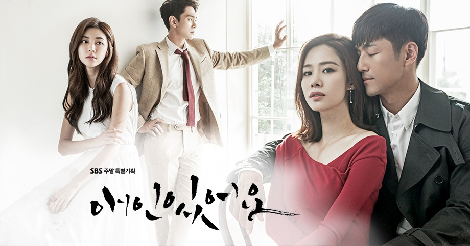 韓劇-我有愛人了-線上看-戲劇介紹