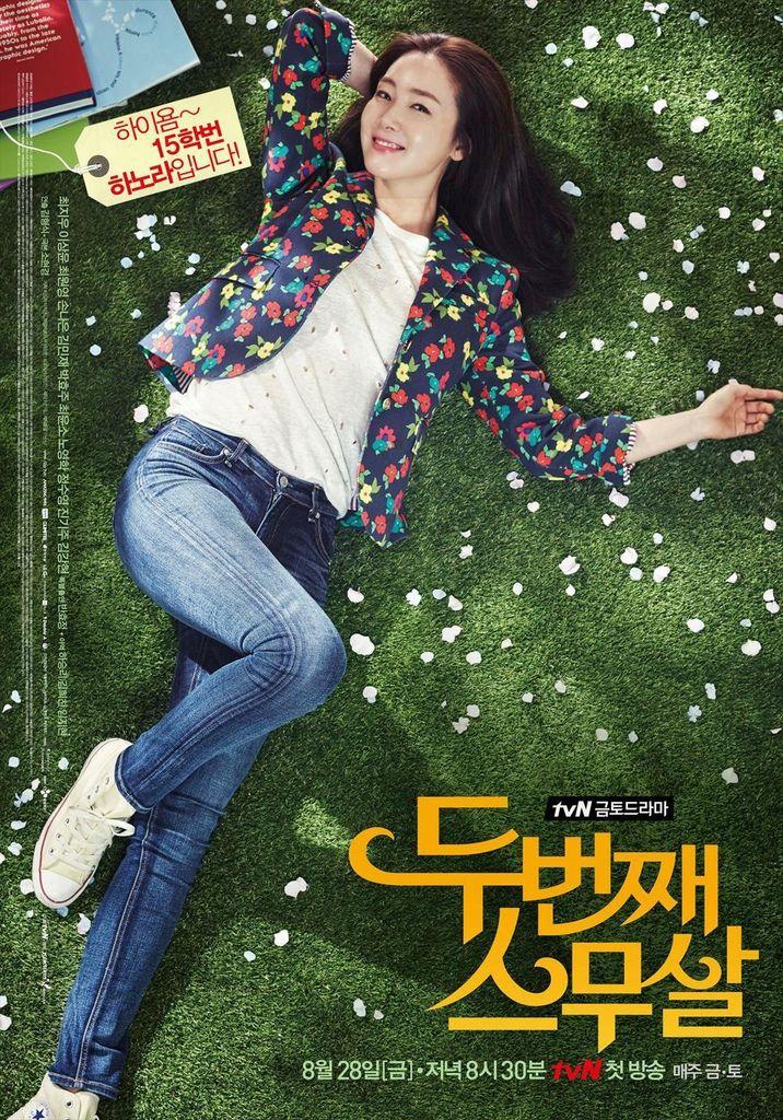 韓劇-第二個二十歲-線上看-戲劇介紹-tvN