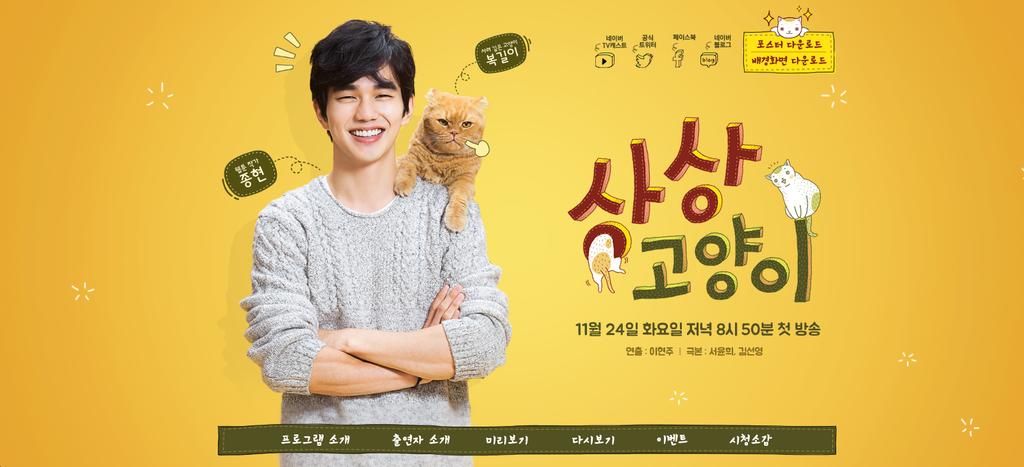 韓劇-想像貓-線上看-MBC-01.png